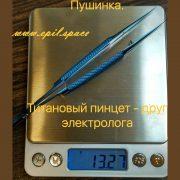 Титановый пинцет для электроэпиляции 14 см